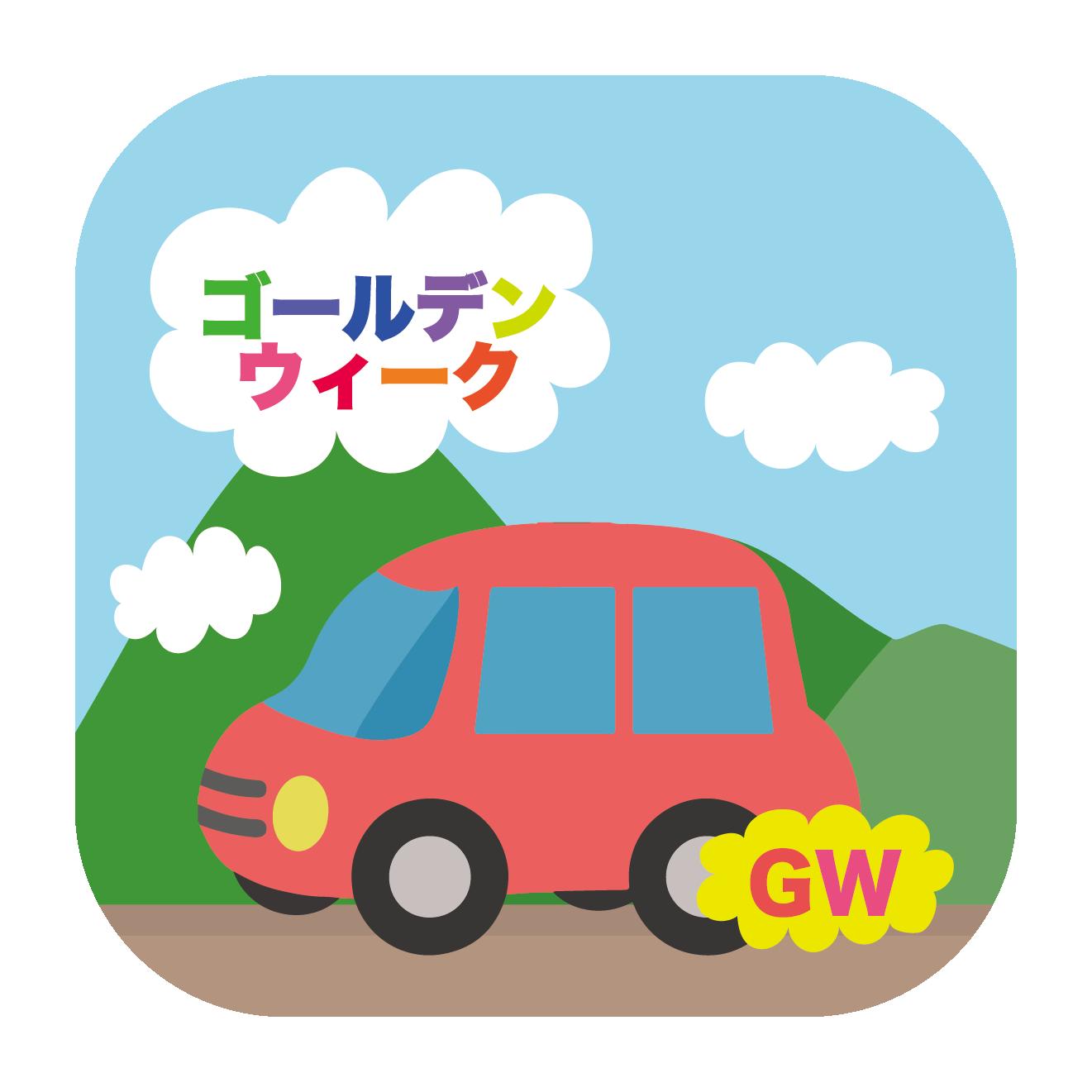 ゴールデンウィークは車で旅行!のイラスト | 商用フリー(無料)の