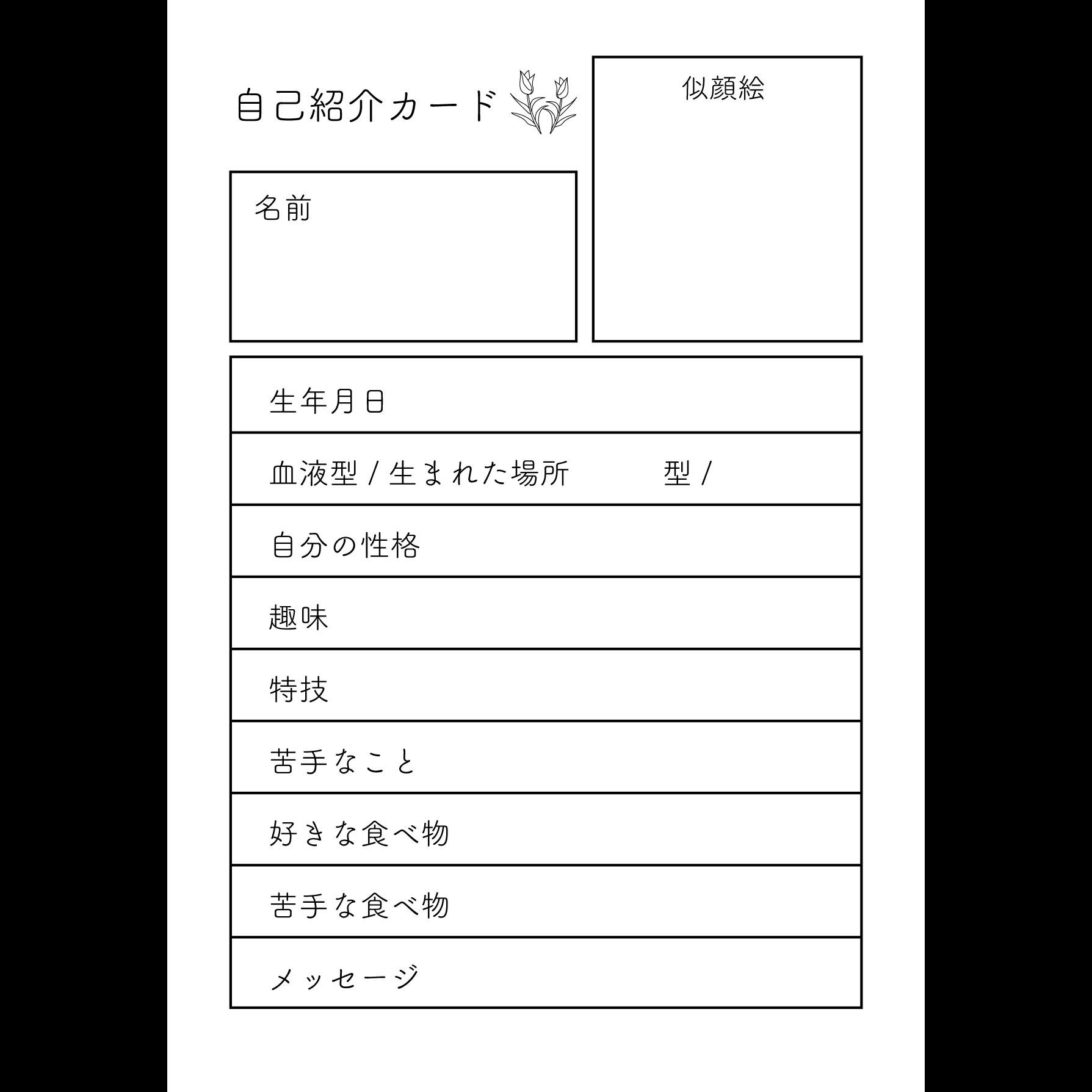 自己紹介カード(小学校・高学年)白黒 テンプレート イラスト