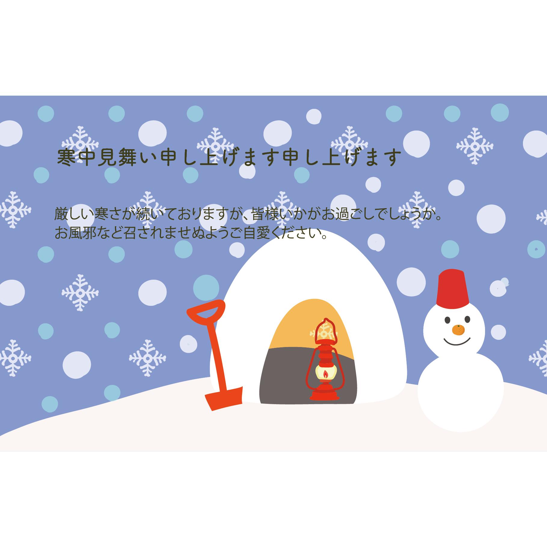 寒中見舞い!雪だるまとかまくら デザイン ♪イラスト
