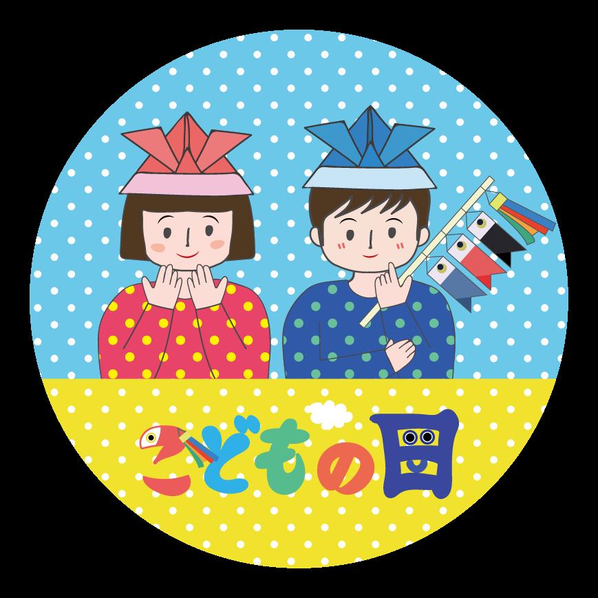 かわいい♪子供と♪こどもの日(子供の日)の文字マーク イラスト