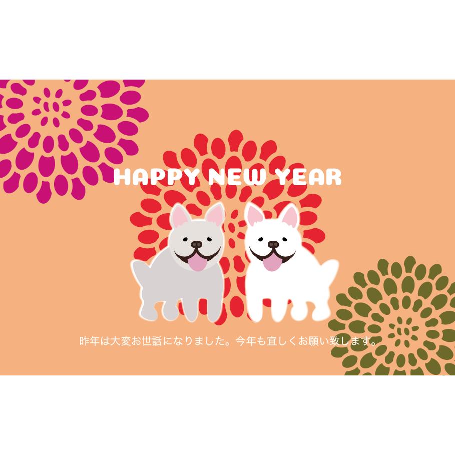 戌年(いぬどし)年賀状!かわいいフレンチブルドッグのイラスト 【横