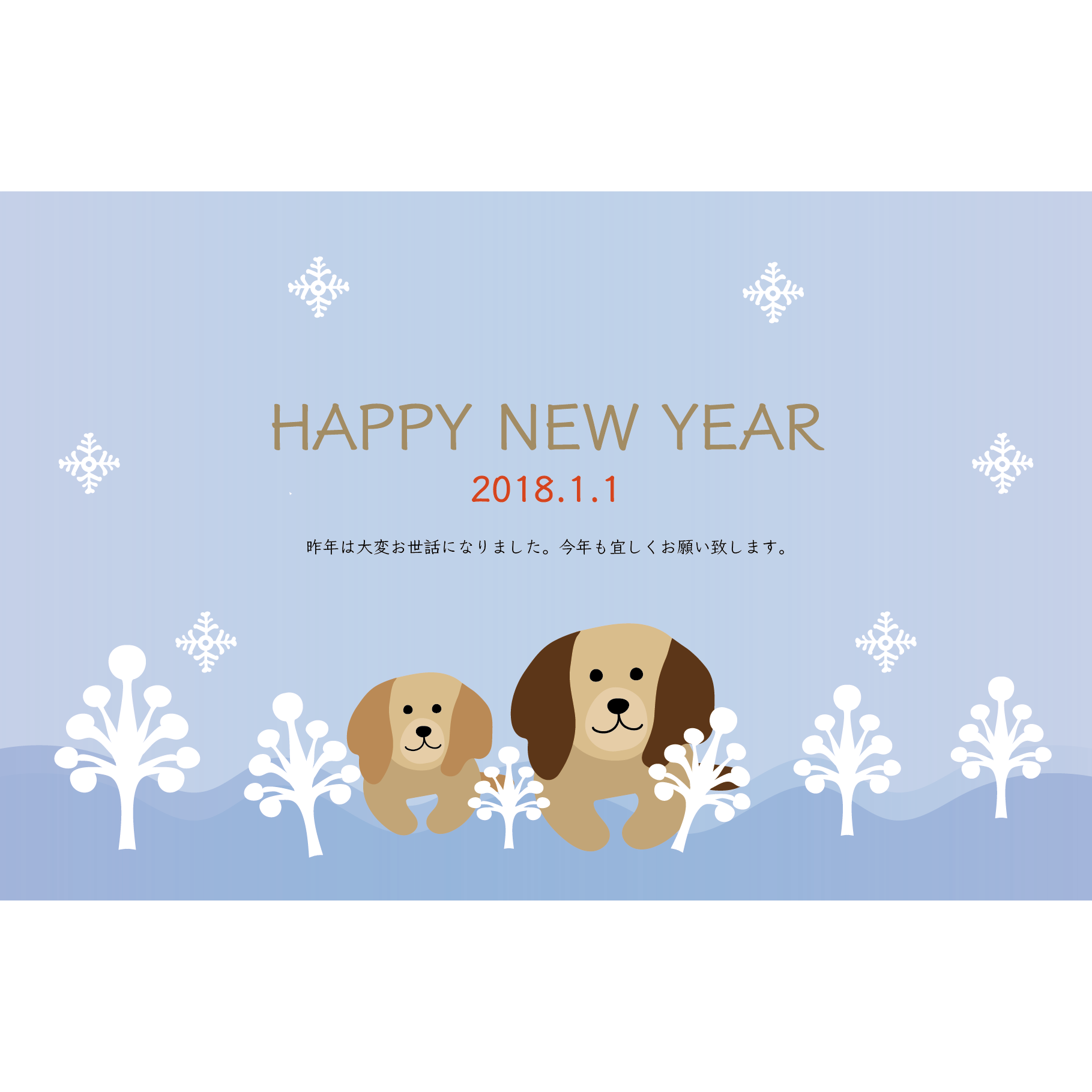 戌年の年賀状!かわいい犬の親子と結晶のイラスト 2018 横型 | 商用