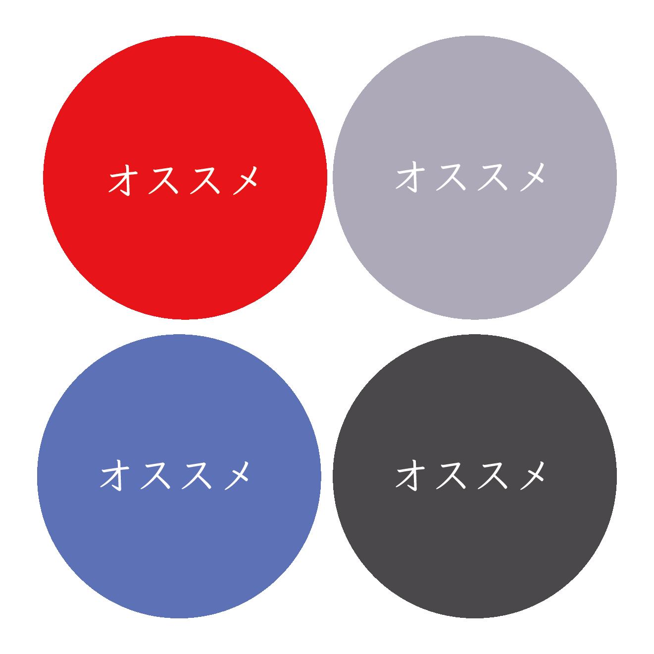 丸型 オススメ タグマーク4色 イラスト | 商用フリー(無料)のイラスト