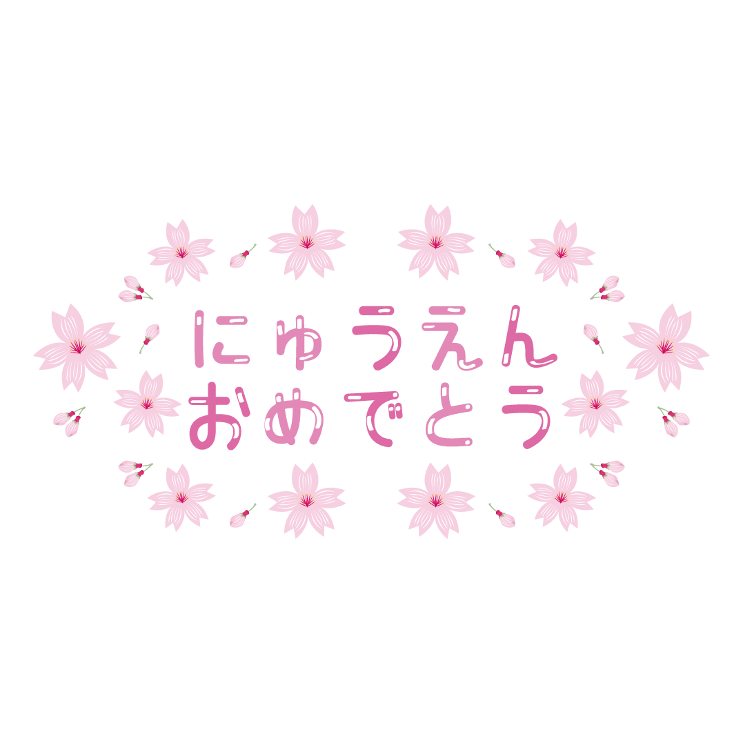 かわいい!にゅうえん おめでとう(平仮名)!の 無料 文字 イラスト