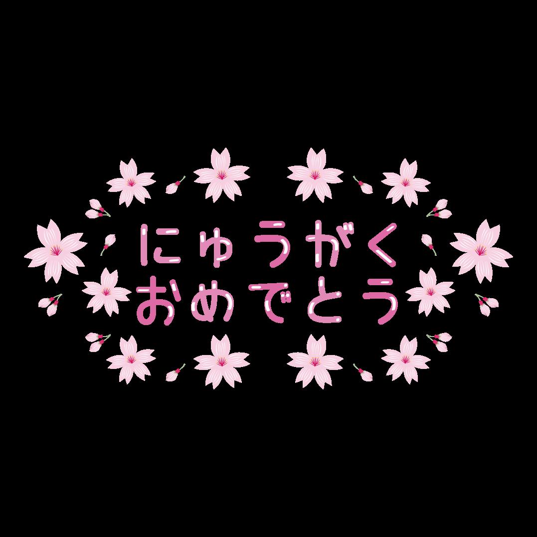 かわいい!にゅうがく おめでとう(平仮名)!の 無料 文字 イラスト