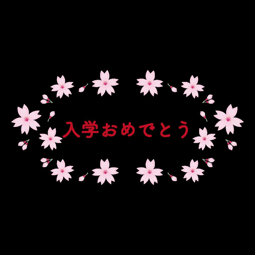 かわいい!入学 おめでとう(漢字)!の 無料 文字 イラスト   商用