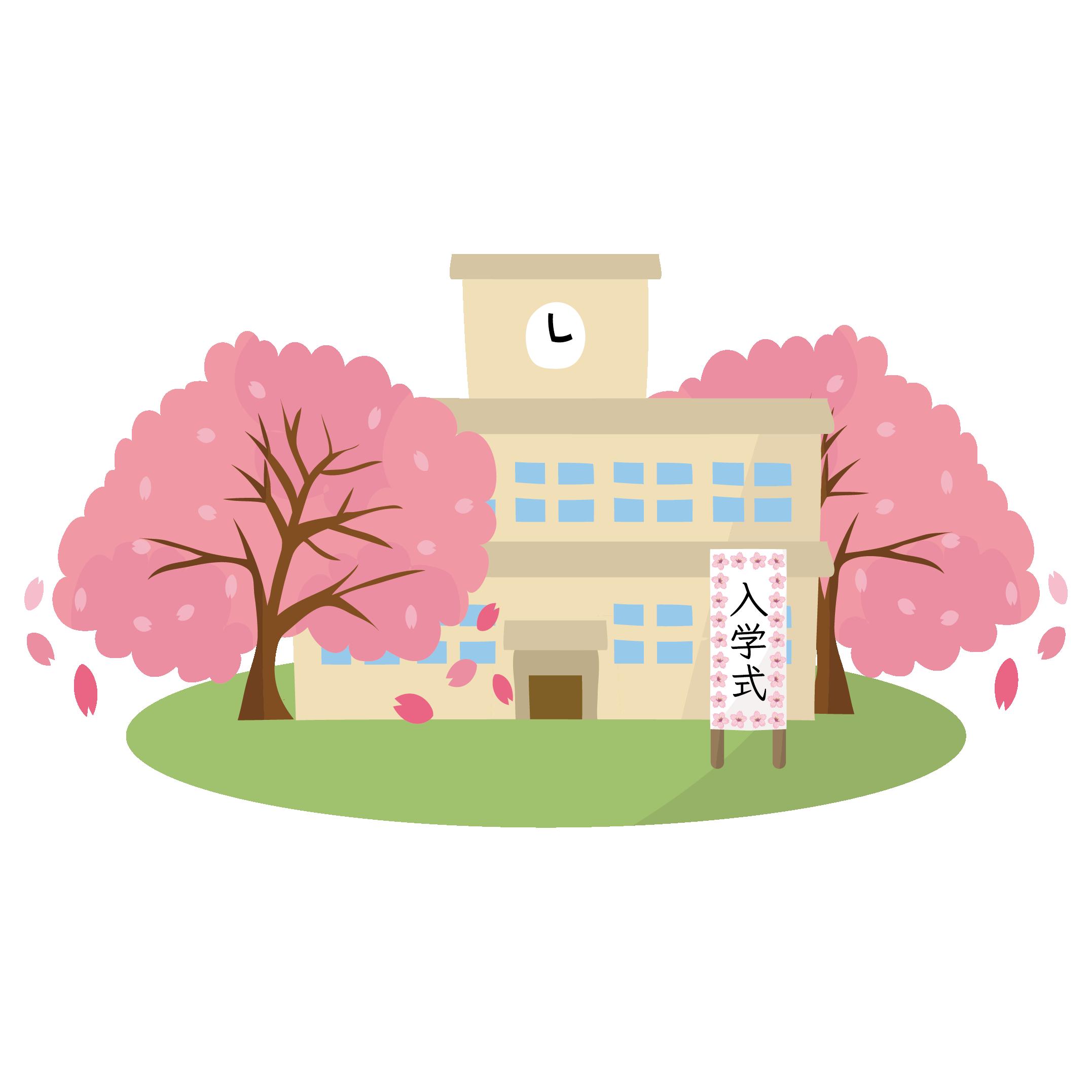 学校の入学式のイラスト♪サクラ満開♪ | 商用フリー(無料)のイラスト