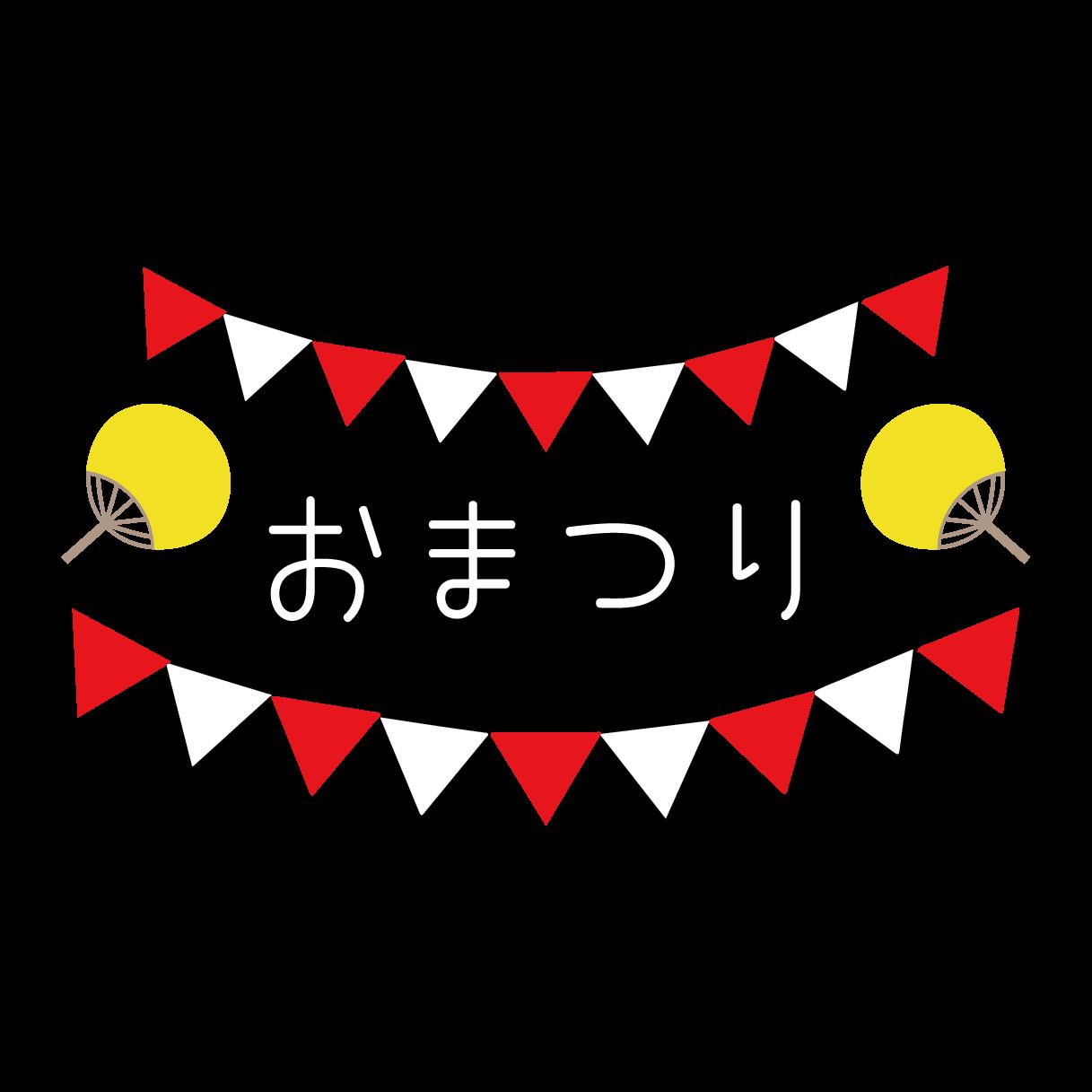 かわいい!お祭り(まつり)ガーランド 文字のイラスト | 商用フリー
