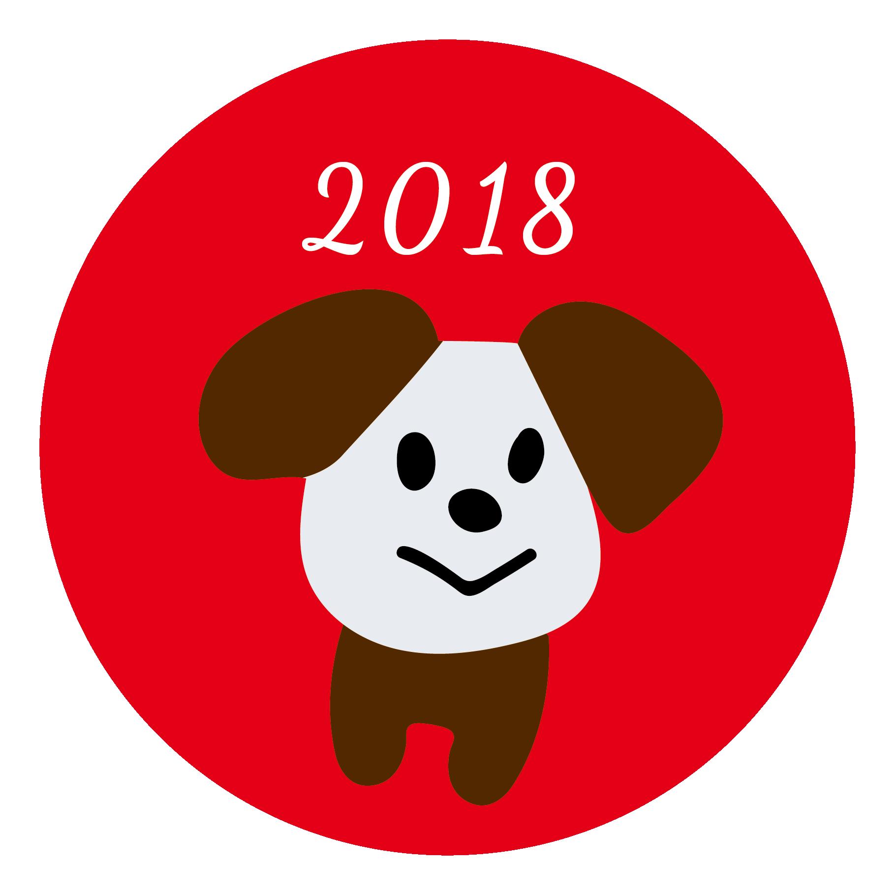 戌年(いぬどし)2018年!縁起の良い♪年賀状ワンポイント イラスト