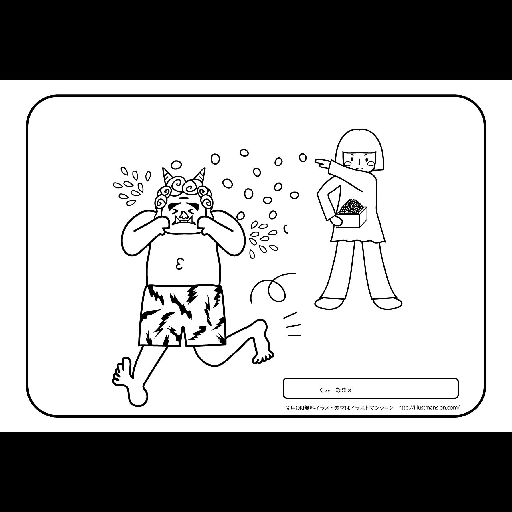 冬節分鬼と女の子の 塗り絵ぬりえの無料イラスト 商用フリー