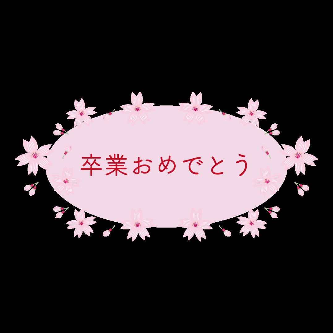 桜♪かわいい! 卒業おめでとうの文字(漢字) イラスト | 商用フリー