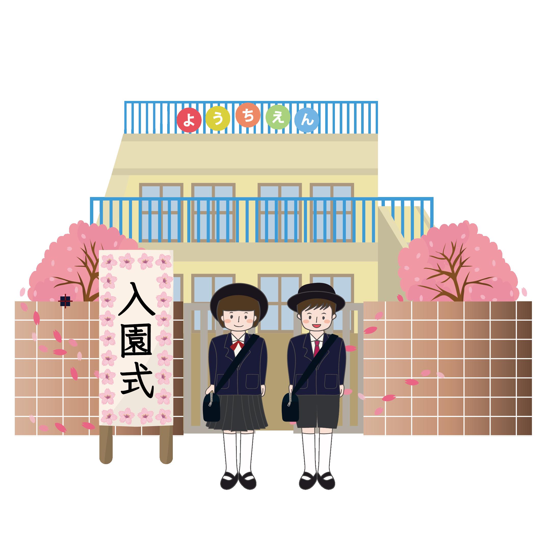 桜(さくら)と幼稚園♪ 入園式の 無料(フリー)イラスト!