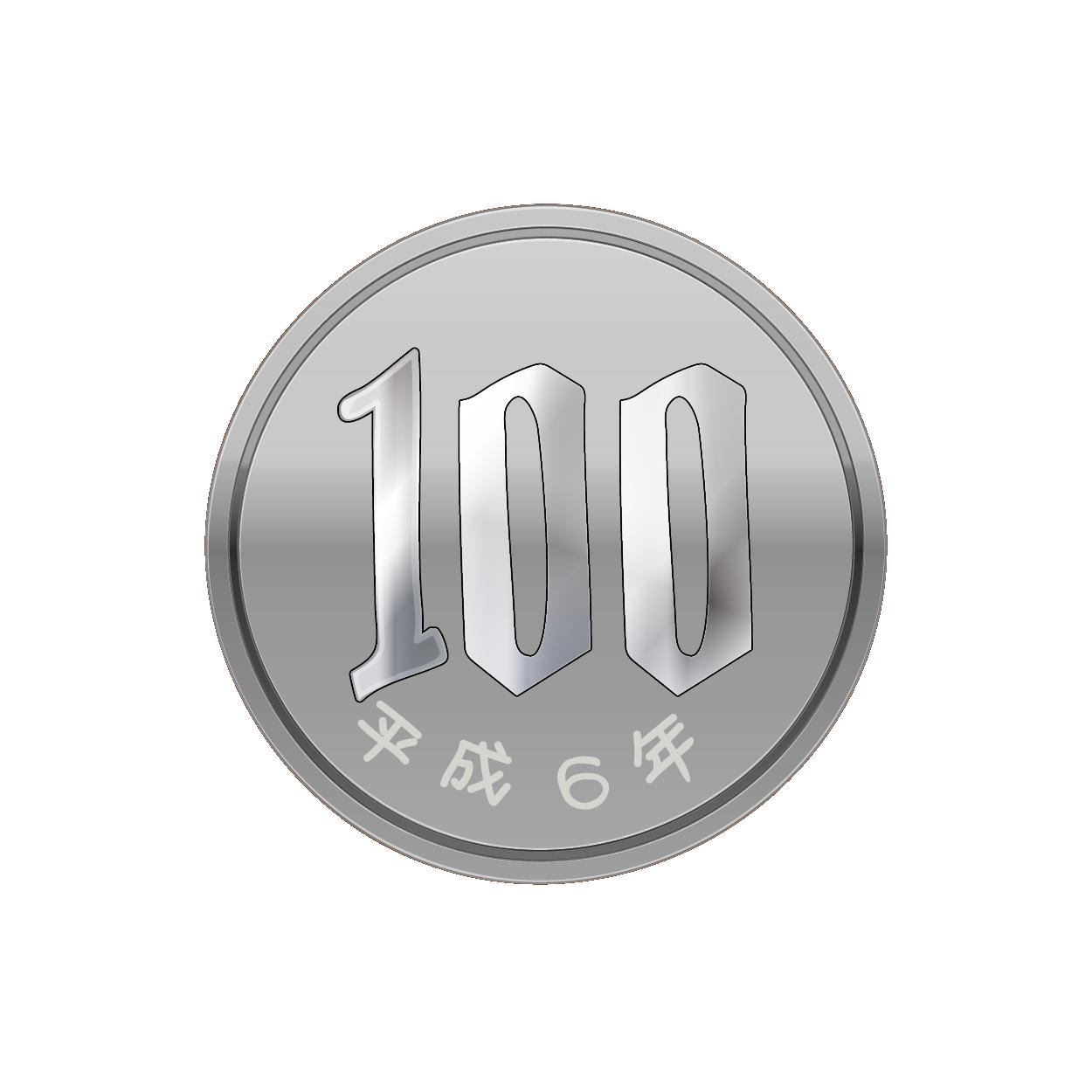 100円玉百円小銭お金のイラスト 商用フリー無料のイラスト素材