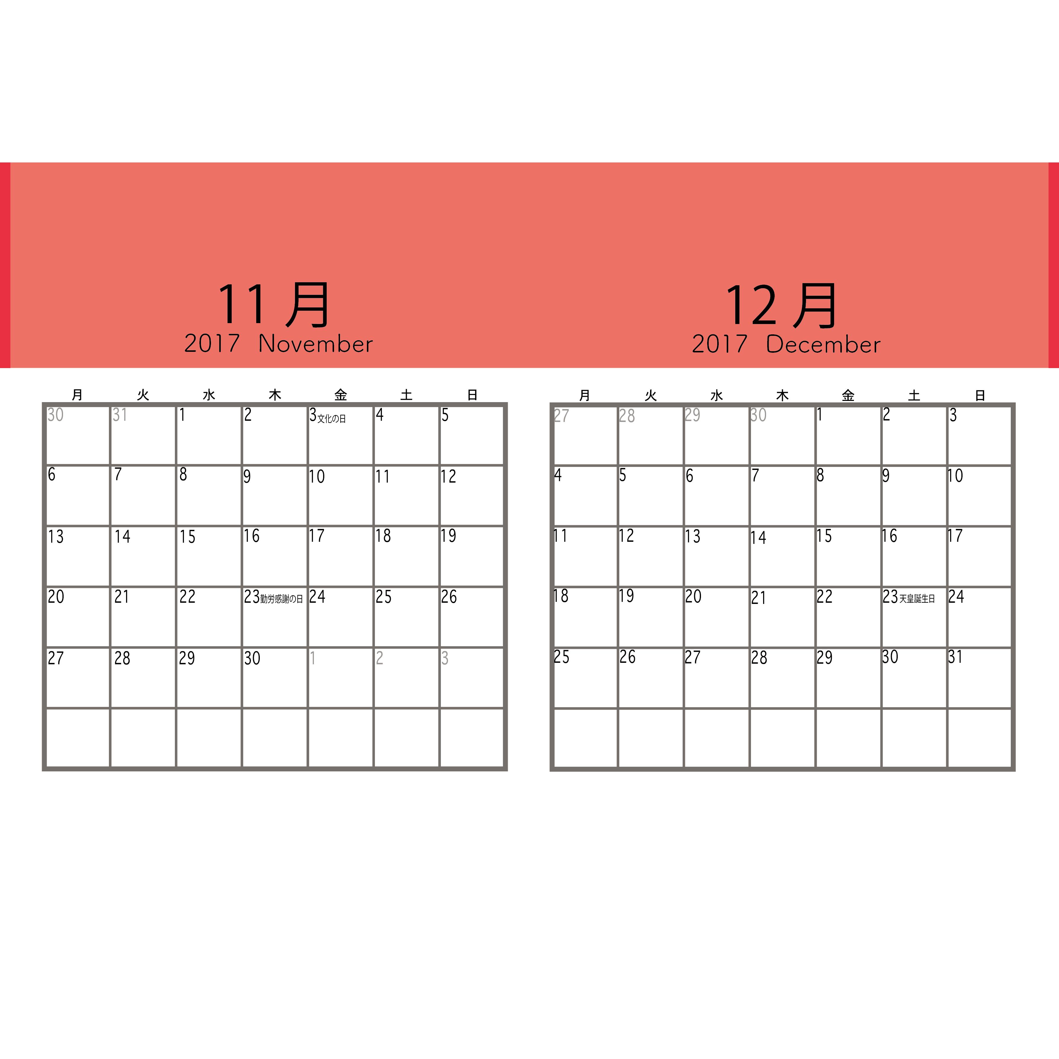 2017年 11月12月カレンダーイラスト2ヶ月分カレンダー
