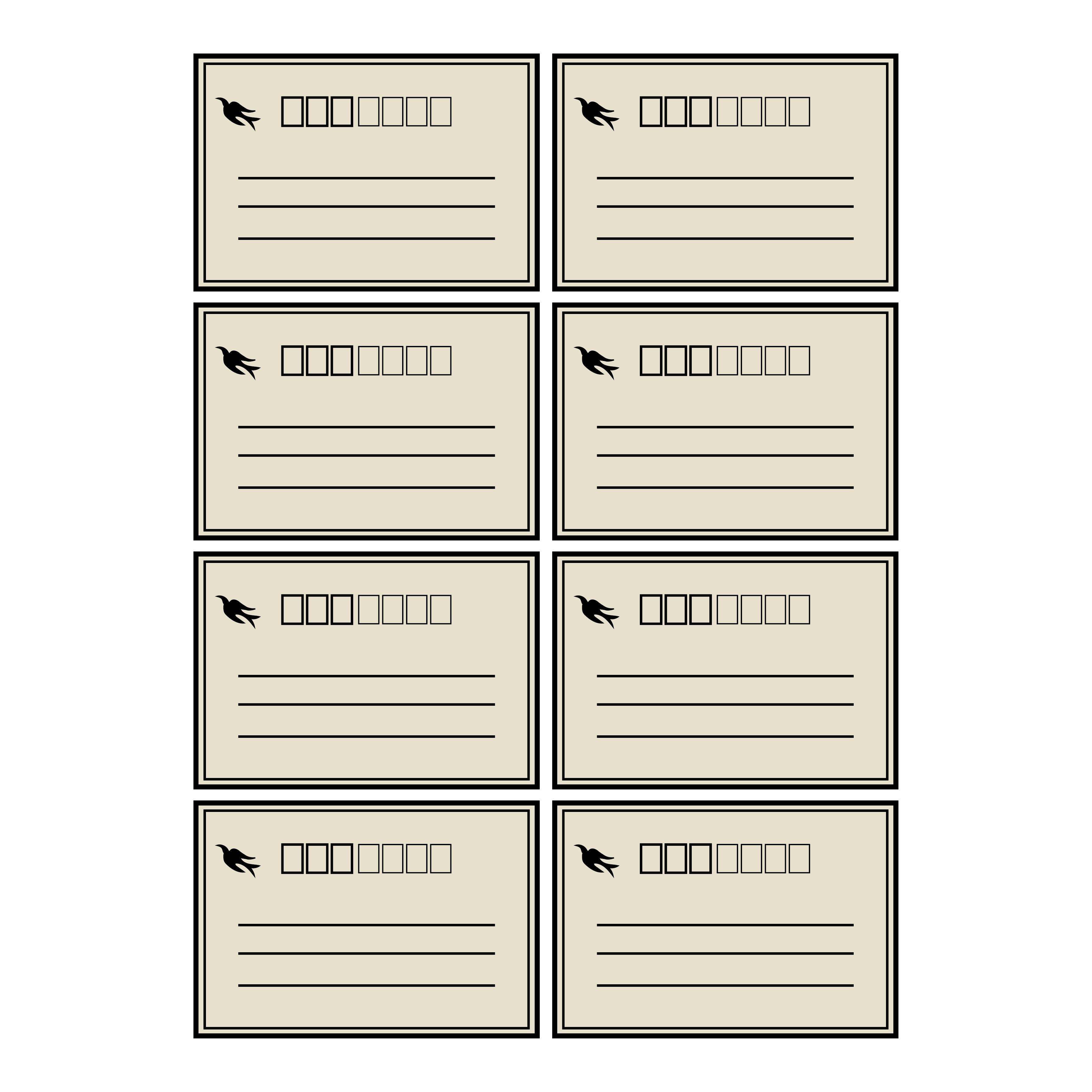 宛名ラベル(郵便番号枠・住所欄付き)シンプルバードのイラスト【ひな形】