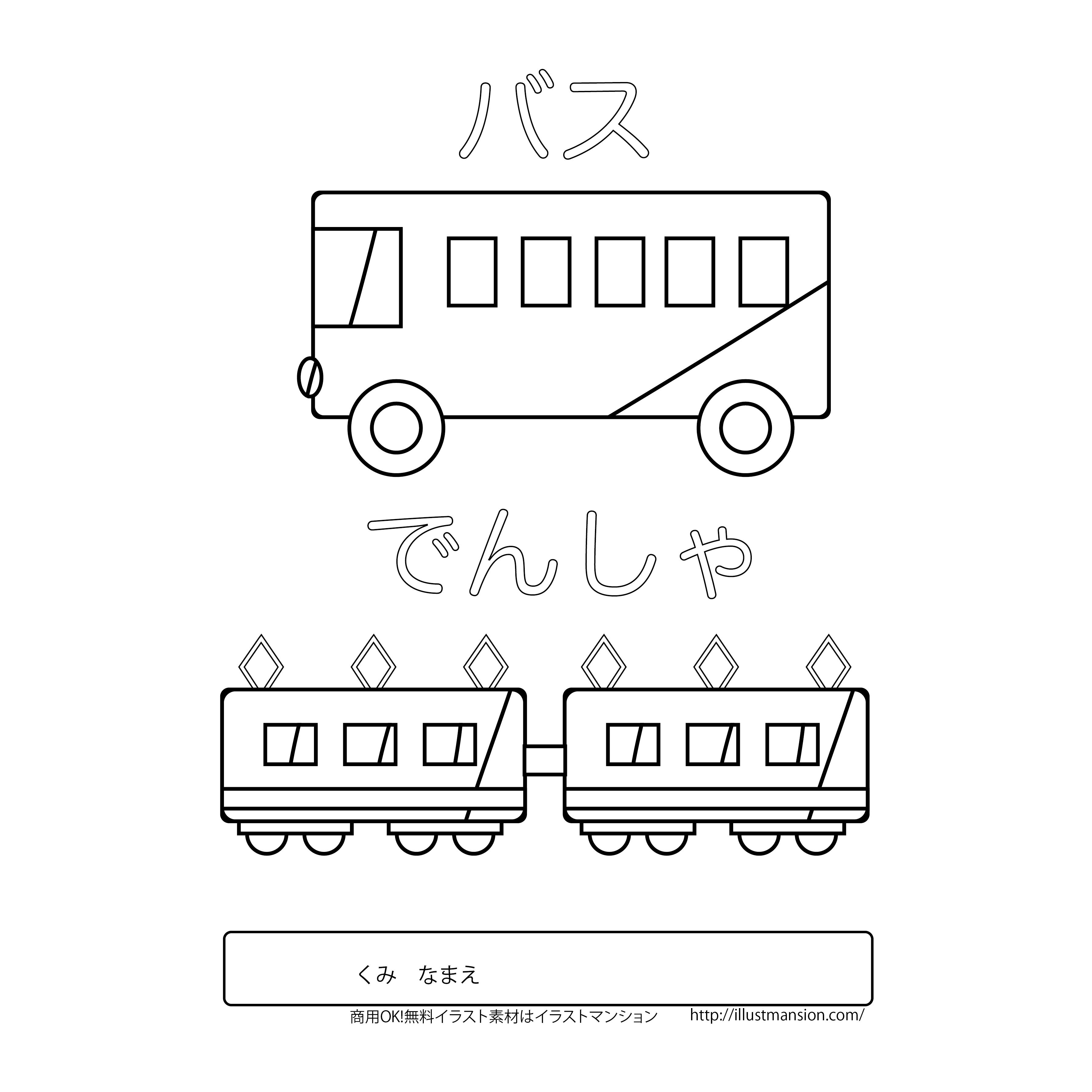 バスと電車のぬりえ イラスト | 商用フリー(無料)のイラスト素材なら