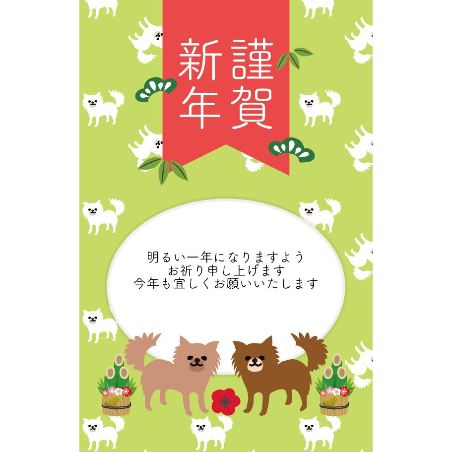 2018!戌年(犬)年賀状!おしゃれ チワワ 模様 イラスト 【縦】 | 商用