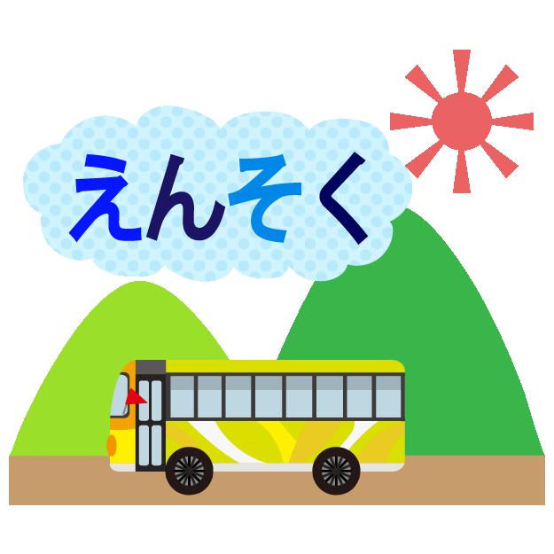かわいい♪ えんそく(遠足)の文字(ロゴ)と山を背景に♪ イラスト素材
