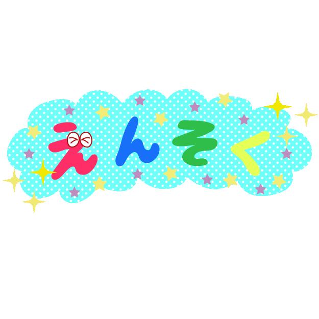 かわいい♪ えんそく(遠足)の文字(ロゴ) イラスト