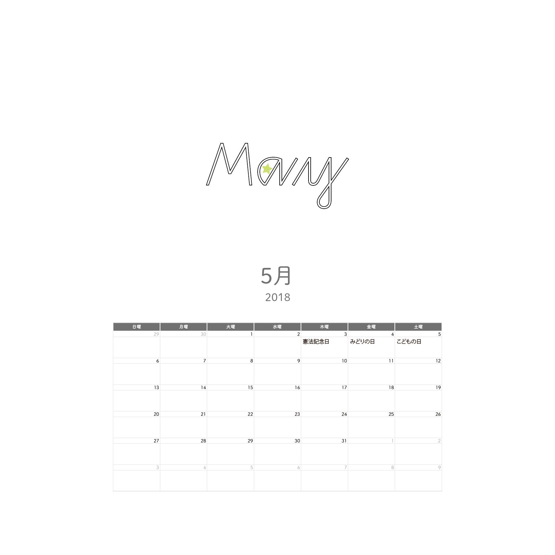 おしゃれ ♪ a4 カレンダー 2018 / 5月のフリー素材 イラスト   商用