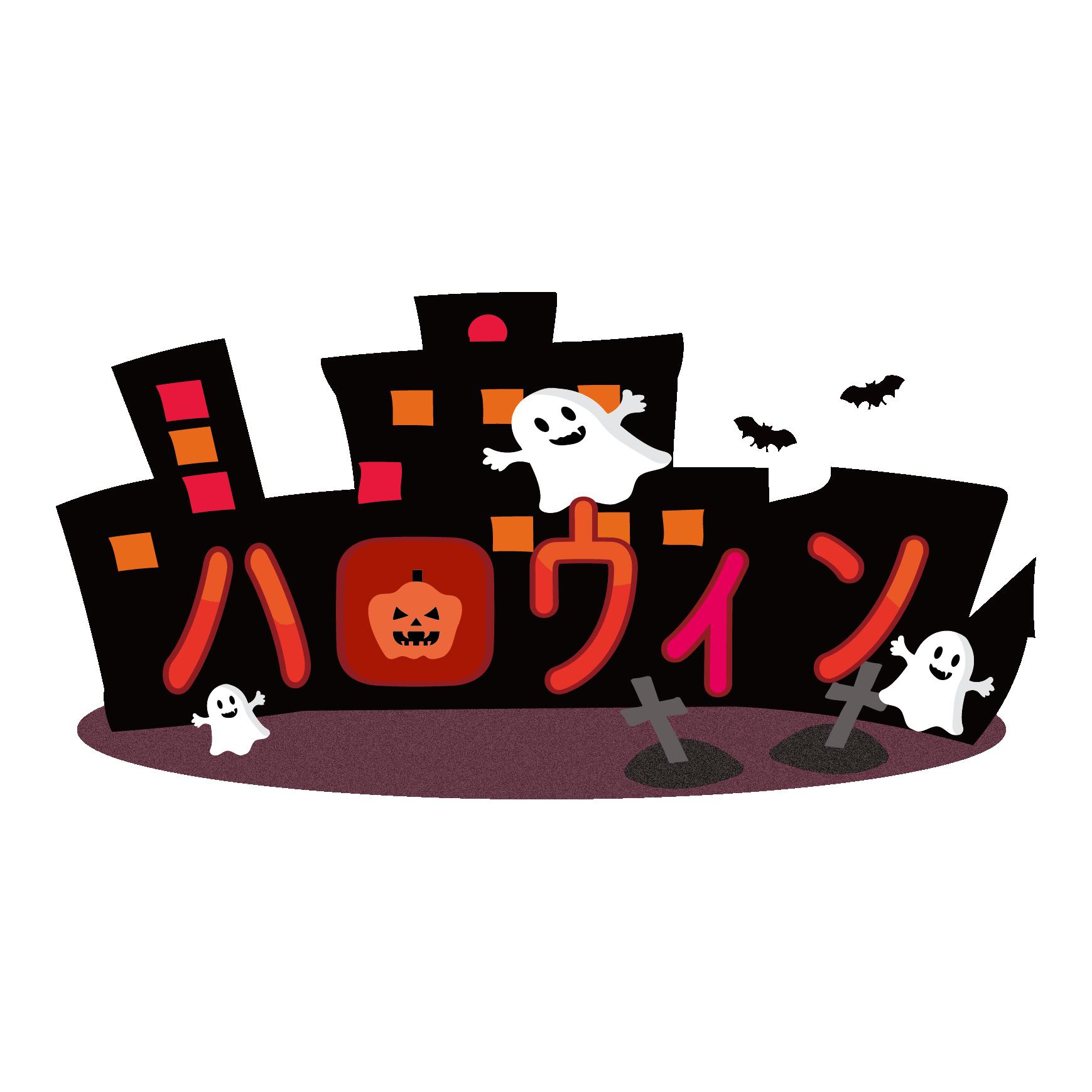 ハロウィン【イベント】 | 商用フリー(無料)のイラスト素材なら