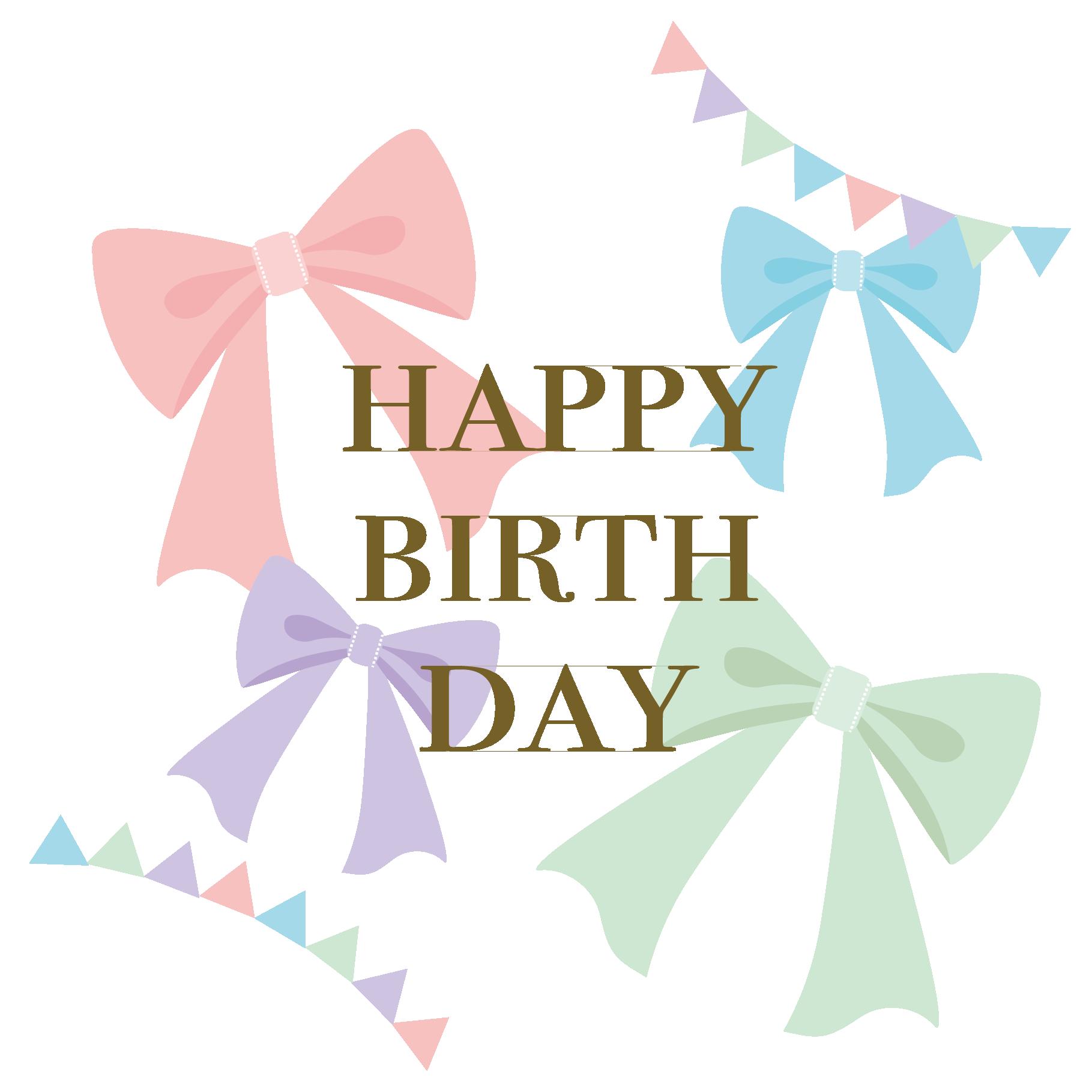 happy birth dayロゴとリボン イラスト【誕生日】 | 商用フリー(無料)の