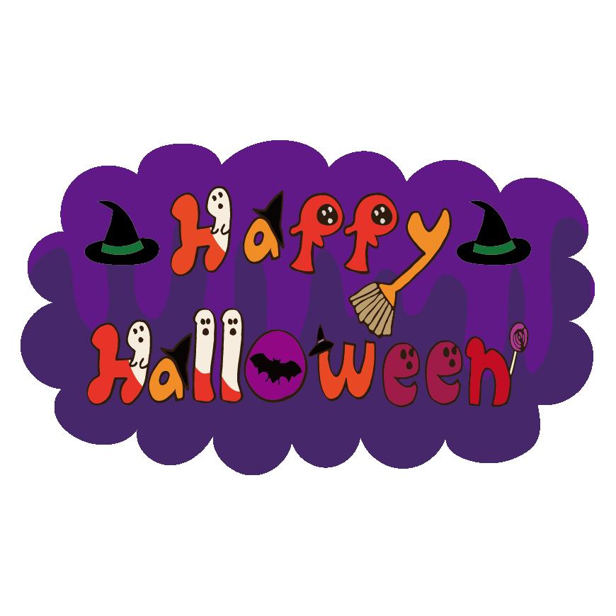 ハロウィン 文字(ロゴ) フリー イラストデザイン「Happy halloween」