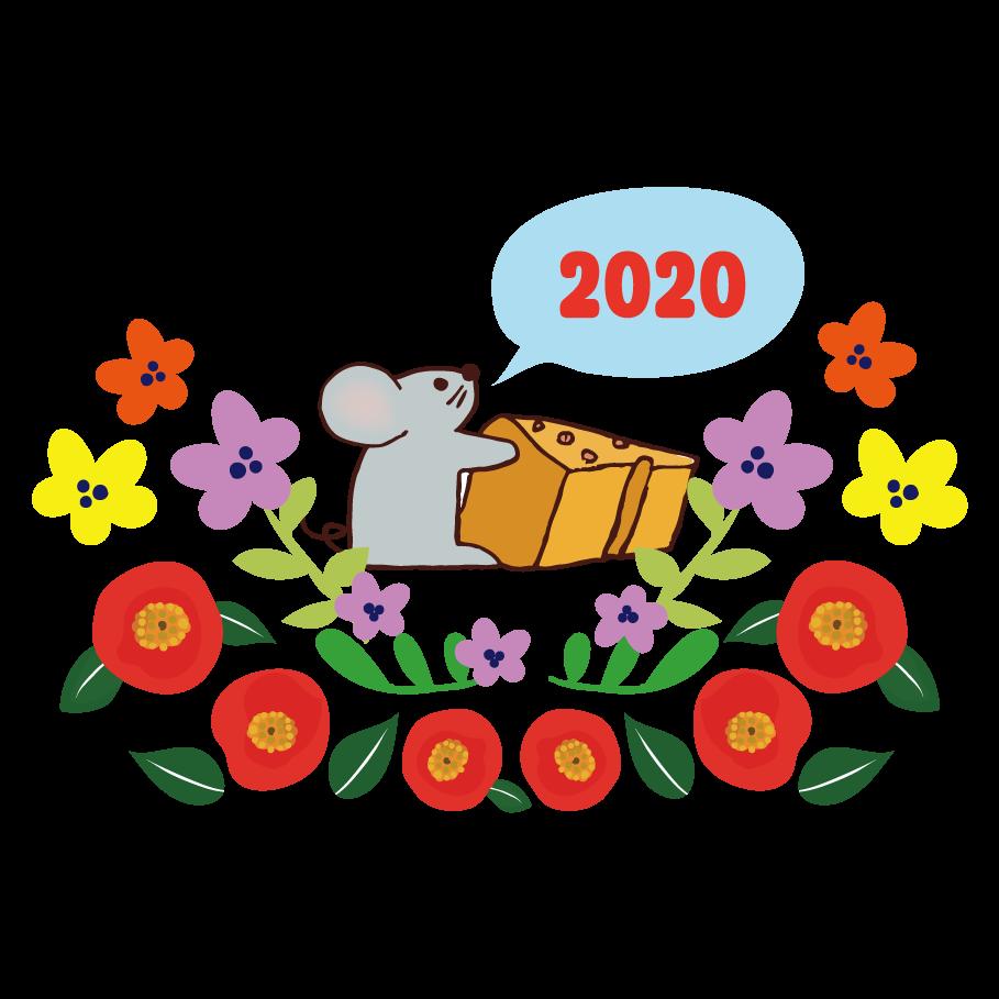 年賀状 2020年 おしゃれ!子年(ネズミ年) 無料  ワンポイント イラスト