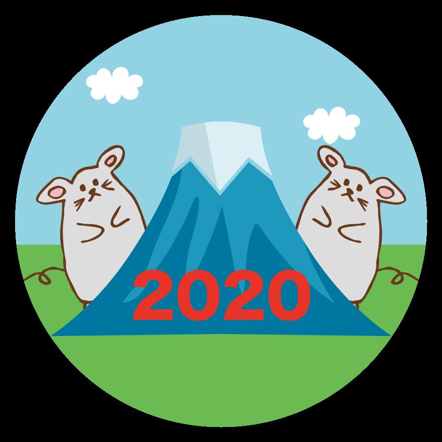 年賀状 2020年 子年(ネズミ年)かわいい!ねずみ と 富士山 !  無料 イラスト