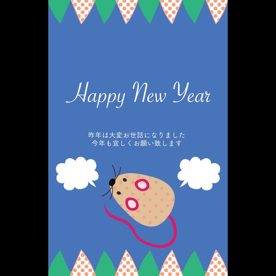 北欧風!年賀状 2020年 ねずみ年 おしゃれ 無料 イラスト素材(縦)