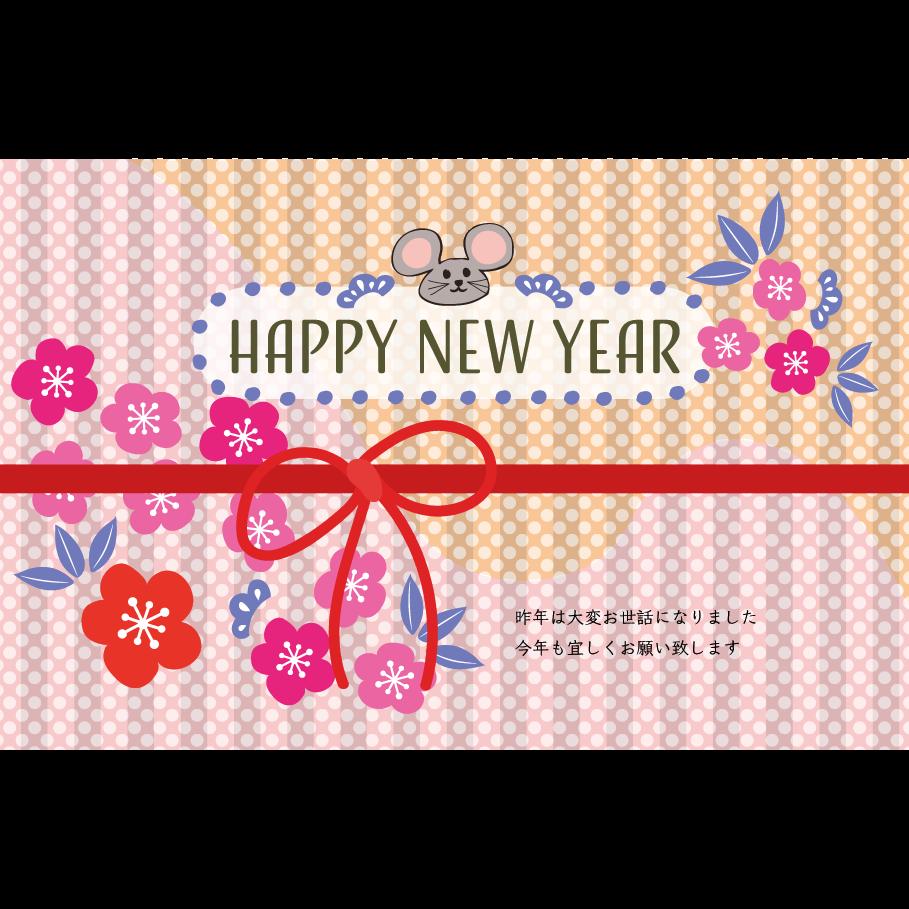 年賀状 イラスト 2020 年!かわいい ねずみ と 梅 の 無料 デザイン(横型)