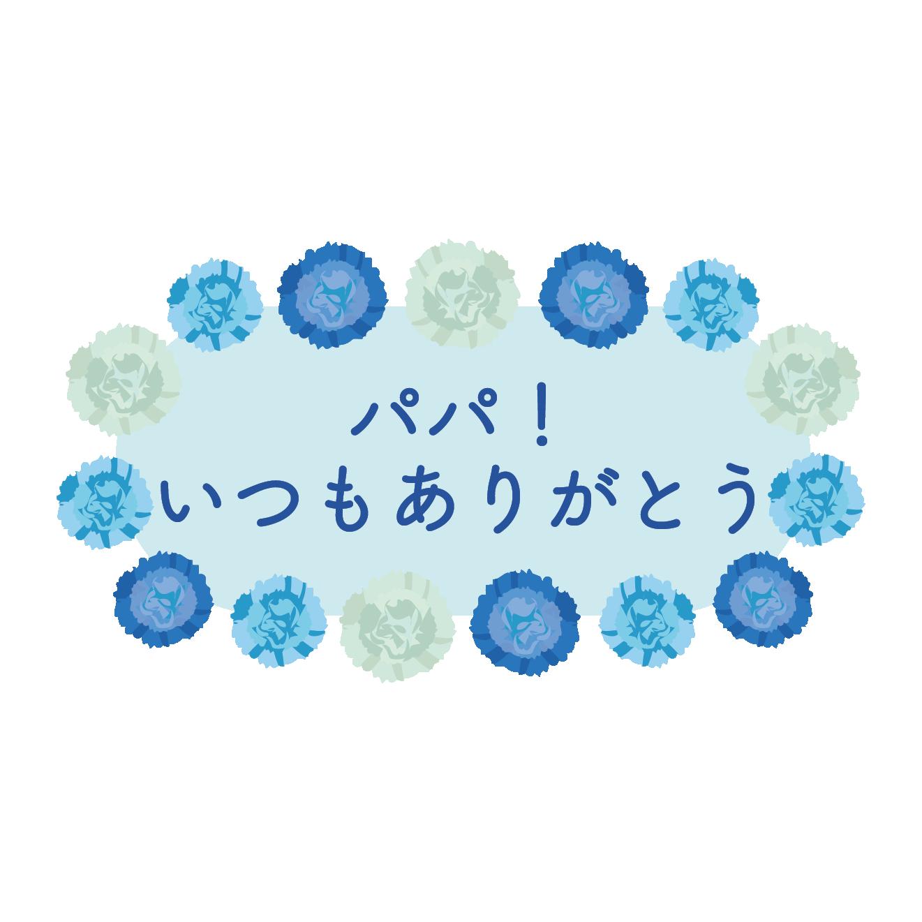 パパいつもありがとう!の文字イラスト 【父の日】 | 商用フリー(無料