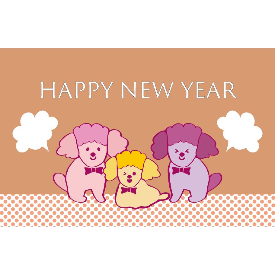 2018年オシャレでかわいい!戌年 年賀状!プードル&犬のイラスト 【横