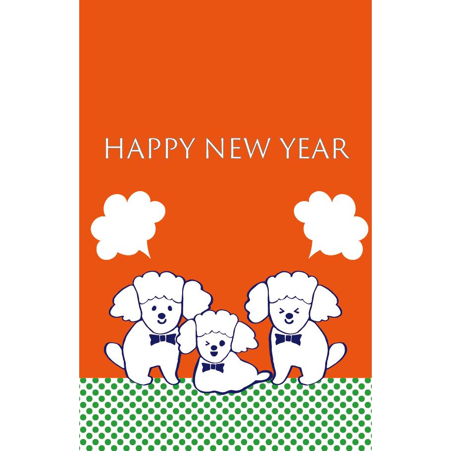 2018年オシャレでかわいい!戌年 年賀状!プードル&犬のイラスト 【縦