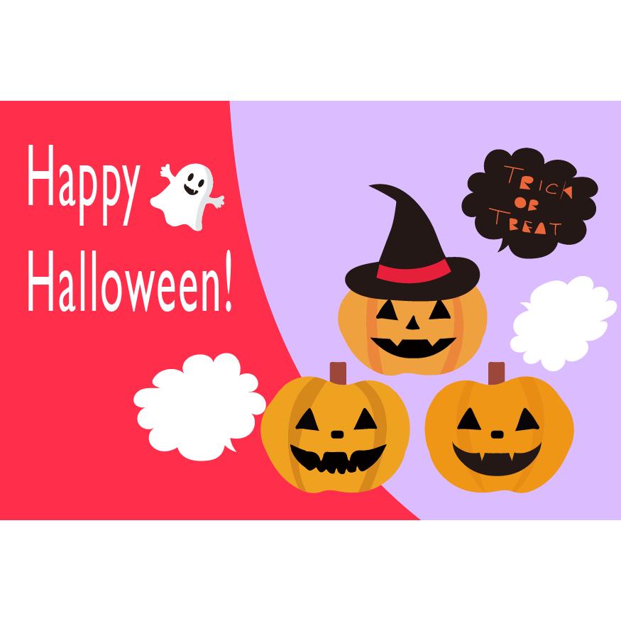 ハロウィン おしゃれな かぼちゃ イラストのグリーティング(横)