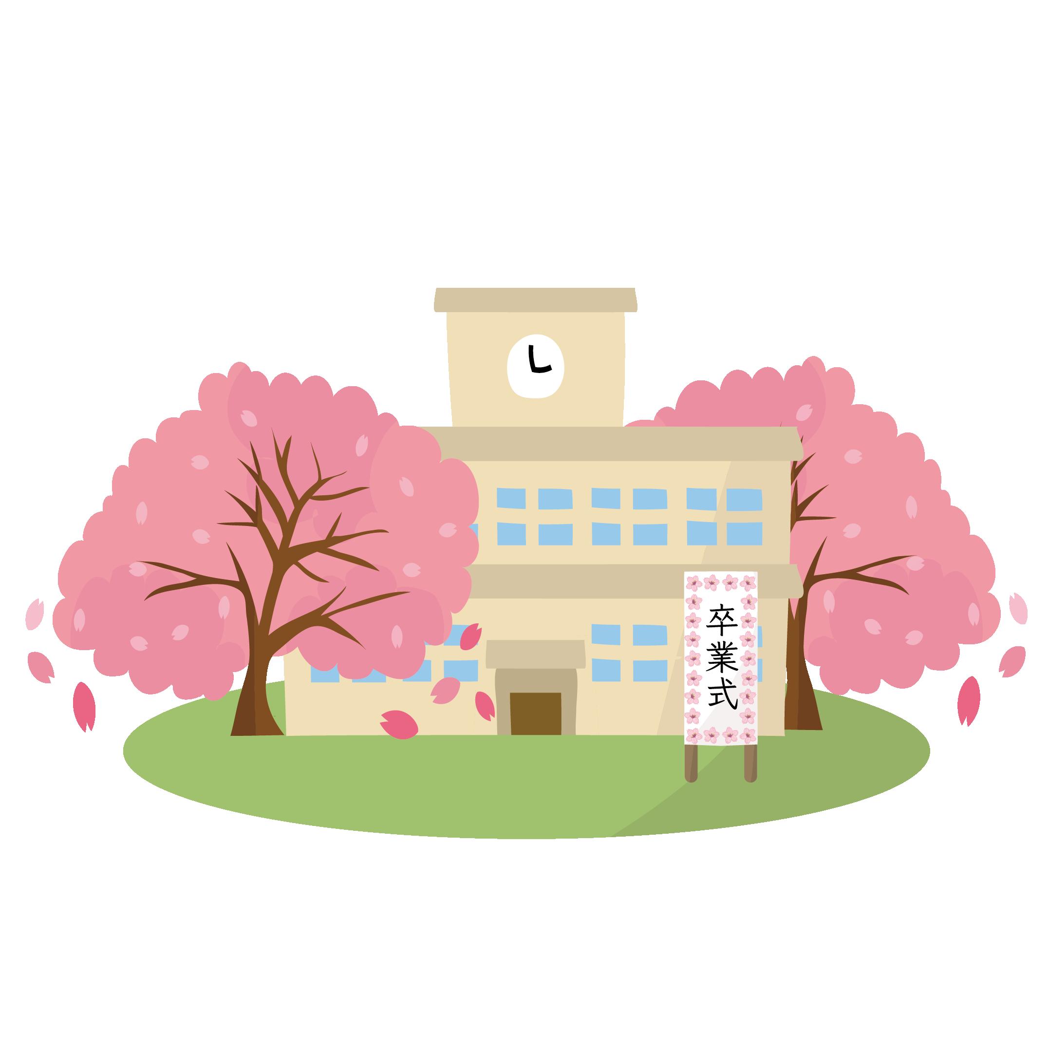 卒業式のイラスト♪桜満開の学校 | 商用フリー(無料)のイラスト素材なら