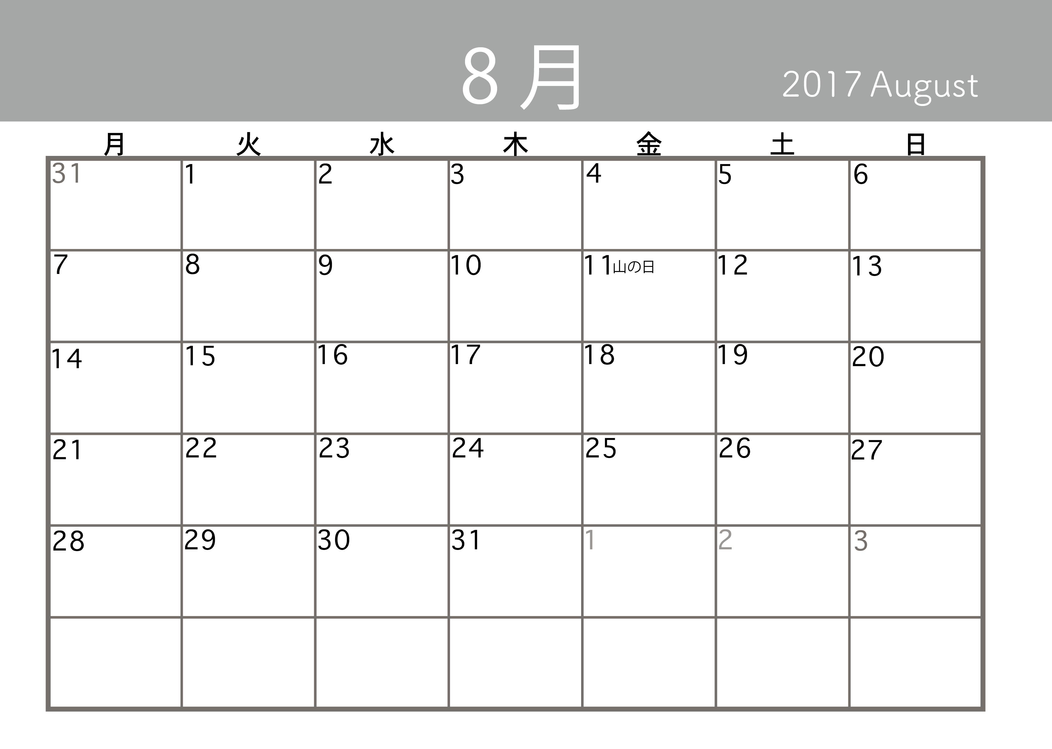 2017年(平成29年)のカレンダー ...