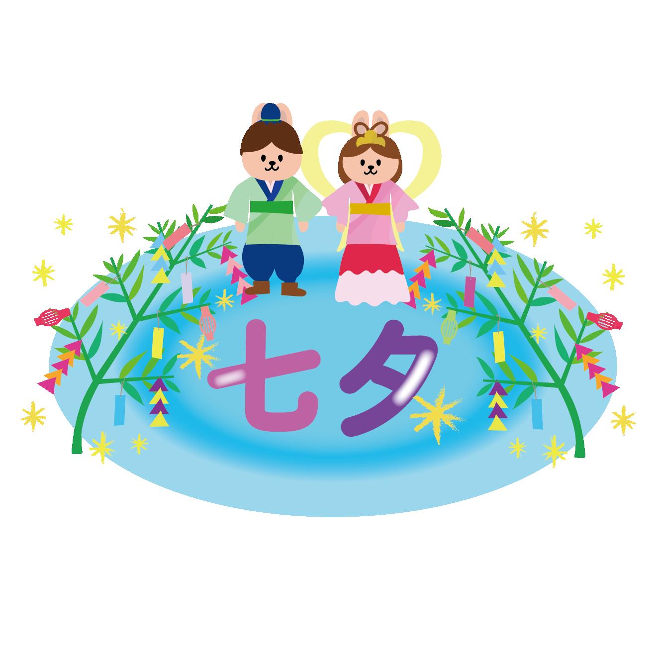 七夕の文字(ロゴ)漢字のイラスト