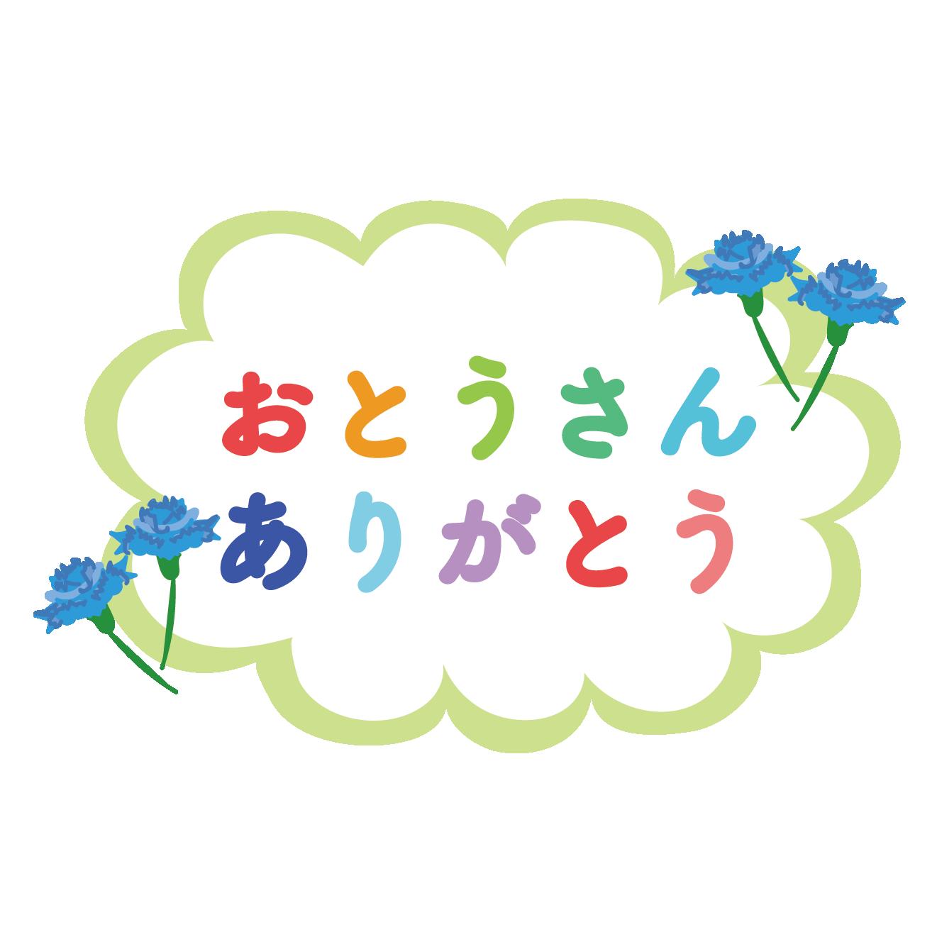 父の日に!おとうさん(お父さん)ありがとう!の文字 イラスト! | 商用