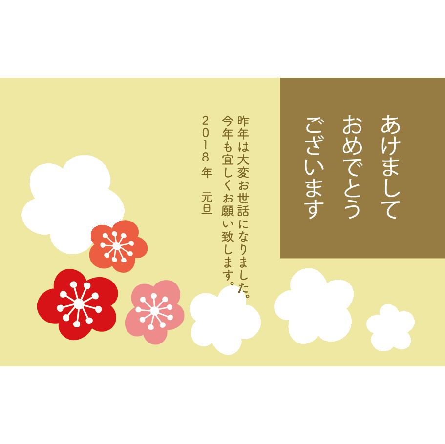 2018年!写真フレーム付き梅(うめ)の花の年賀状イラスト【横