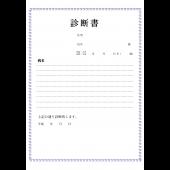 診断書  書式テンプレート・フォーマット (手書き用) 無料 イラスト