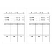 レコーディングダイエット 用紙(シート)の 無料 イラスト