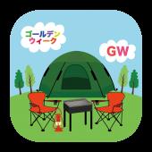 ゴールデンウィークはバーベキュー(BBQ)とキャンプ!イラスト