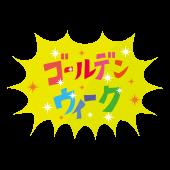 ゴールデンウィークの文字(ロゴ)マーク 無料 イラスト