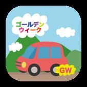 ゴールデンウィークは車で旅行!の 無料 イラスト