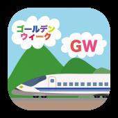 ゴールデンウィークは新幹線に乗って旅行&r帰郷のイラスト