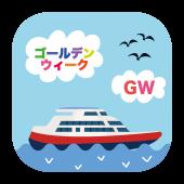 ゴールデンウィークは船の旅!のイラスト