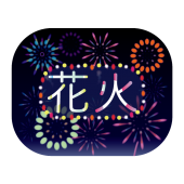 花火の文字(ロゴ) 無料 イラスト