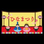 ひな祭り(ひなまつり)の文字と雛人形の 無料  イラスト