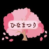 ひな祭り(ひなまつり)の文字と桃のかわいい♪ 無料  イラスト